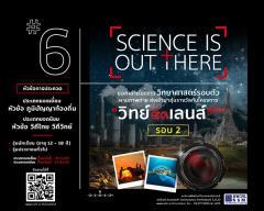 """ประกวดภาพถ่ายวิทยาศาสตร์ผ่านสื่อออนไลน์ """"วิทย์ติดเลนส์"""" ปี 6 : Science is out there"""