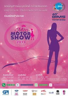ประกวด Miss Motor Show 2019