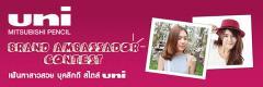 ประกวด uni Brand Ambassador Contest