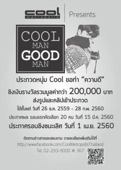 ประกวดหนุ่ม COOL MAN GOOD MAN with COOL METROPOLIS