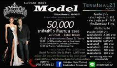 ประกวด Little Best Model Thailand