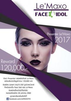 ประกวด Le'Maxo Face Idol 2017