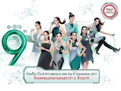 ประกวด KBank e-Girls The 9th Generation 2017