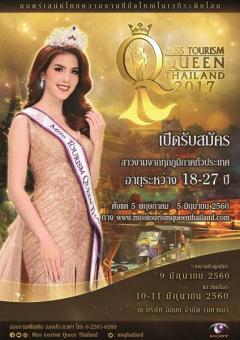 """ประกวด Miss Tourism Queen Thailand 2017 """"มนตร์เสน่ห์ไทย ความงามที่ยิ่งใหญ่ในเวทีระดับโลก"""""""