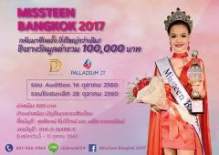 ประกวด Missteen Bangkok Season 2