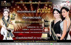 ประกวด Top Model Thailand 2018