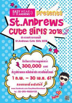 ประกวดสาวอารมณ์ดี St.Andrews Cute Girls ปี 2018