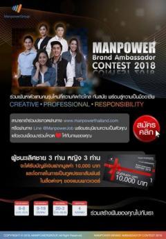 """ประกวด """"Manpower Brand Ambassador 2018"""""""
