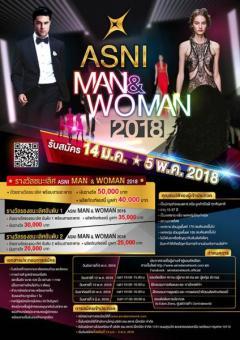 ประกวด ASNI MAN & WOMAN 2018