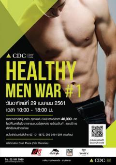 """ประกวดหนุ่มหล่อ สุขภาพดี """"CDC Healthy Men War #1"""""""
