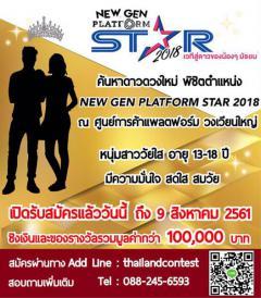 ประกวด New Gen Star 2018 @ Platform วงเวียนใหญ่