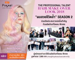 "แข่งขัน Lolane Pixxel The Professional Talent Hair Make Over Look 2018 ""ผมสวยชีวิตล้ำ"" SEASON 2"