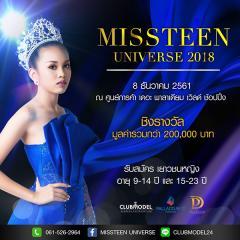 ประกวด Missteen Universe 2018