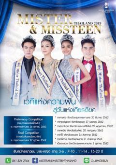 ประกวด MISTER & MISSTEEN THAILAND 2019