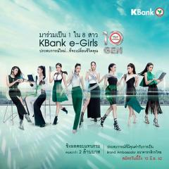 "ประกวด ""KBank e-Girls the 10th Generation"""