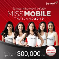 "ประกวด ""Miss Mobile Thailand 2019"""