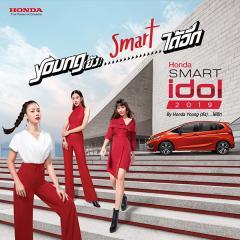 """ประกวด """"Honda Smart Idol 2019"""""""