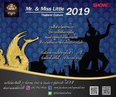 """ประกวด """"Mr.&Miss Little Thailand Culture 2019"""""""