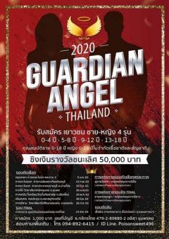 """ประกวดเดินแบบแฟชั่นโชว์ """"Guardian Angel Thailand 2020"""""""