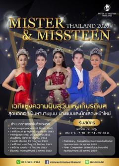 """ประกวด """"MISTER & MISSTEEN THAILAND 2020"""""""