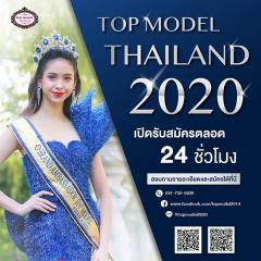 """ประกวด """"Top Model Thailand 2020"""""""