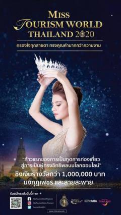ประกวด Miss Tourism World Thailand 2020