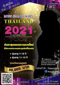 """ประกวด """"Miss Smart Kids Thailand 2021"""""""