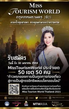 ประกวด Miss Tourism World Bangkok 2021