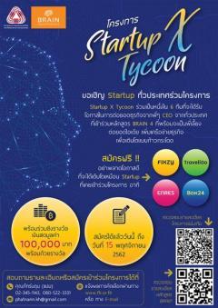 โครงการ Startup X Tycoon