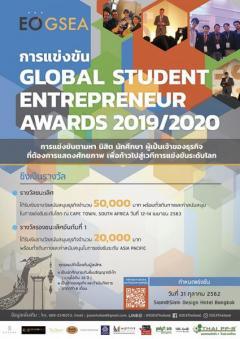 แข่งขัน Global Student Entrepreneur Awards 2019-2020 (National Round)