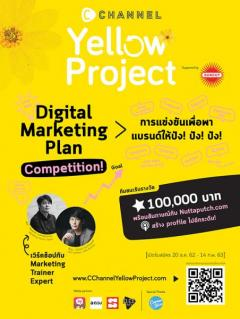 """แข่งขันคิดแผน Digital Marketing พาแบรนด์ผลิตภัณฑ์กันแดด SUNCUT ให้ปัง ทันยุค 2020 """"C Channel Yellow Project"""""""