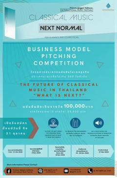 "ประกวด ""PIM Innovative Biz Plan Challenge 2020"""