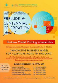 """ประกวดแผนธุรกิจ Business Model Pitching Competition ในหัวข้อ """"INNOVATIVE BUSINESS MODEL FOR CLASSICAL MUSIC IN THAILAND"""""""