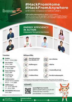 """ประกวดในโครงการ """"THE ENERGist3 by EPPO"""" ภายใต้กรอบแนวคิด """"ENERGY EFFICIENCY IN ACTION: Collaboration Through the New Normal"""""""