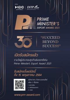 ประกวดรางวัลผู้ประกอบธุรกิจส่งออกดีเด่น ประจำปี 2564 : Prime Minister's Export Award 2021