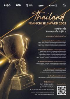 """ประกวดธุรกิจแฟรนไชส์ไทย """"Thailand Franchise Award 2021"""""""