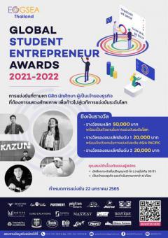 """แข่งขัน """"The Global Student Entrepreneur Awards 2021-2022"""""""