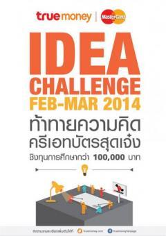 ประกวด IDEA CHALLENGE