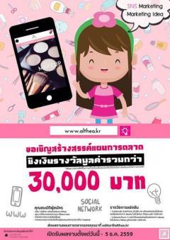 """ประกวดแผนการตลาด """"How To Make Althea Popular in Thailand"""""""