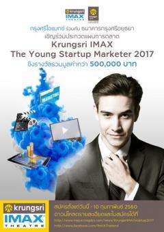 ประกวดแผนการตลาด Krungsri IMAX: The Young Startup Marketer 2017
