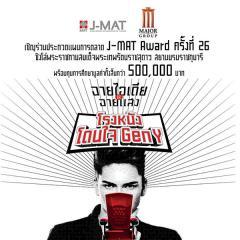 ประกวดแผนการตลาด J-MAT Award ครั้งที่ 26