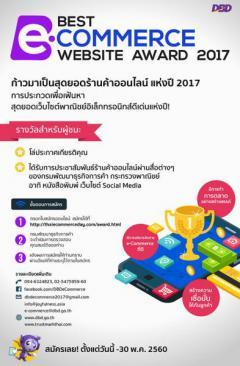 ประกวดเว็บไซต์พาณิชย์อิเล็กทรอนิกส์ดีเด่น : Best e-Commerce Website Award ประจำปี 2560