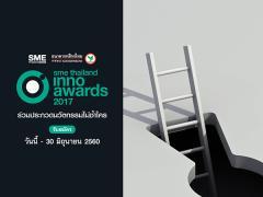 ประกวด SME Thailand Inno Awards 2017