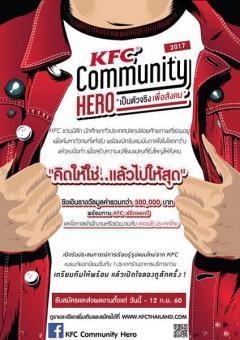 """ประกวดแผนงานพัฒนาชุมชน """"KFC Community Hero 2017"""""""