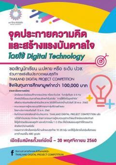"""ประกวดแผนธุรกิจ """"THAILAND DIGITAL PROJECT COMPETITION"""""""