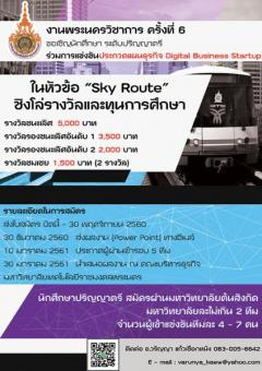 """ประกวดเขียนแผนธุรกิจ Digital Business Startup หัวข้อ """"Sky Route"""" ระดับปริญญาตรี"""
