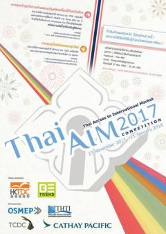 "ประกวด ""THAI AIM: Thai Access to International Markets Competition"""