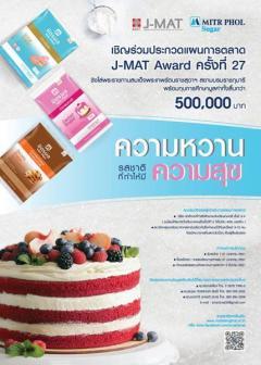 ประกวดแผนการตลาด J-MAT Award ครั้งที่ 27