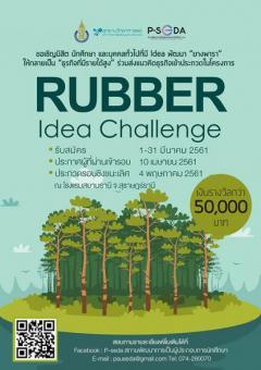 """ประกวดแนวคิดธุรกิจ """"Rubber Idea Challenge"""" โจทย์ """"Thailand 4.0 Rubber Idea Rubber Entrepreneur"""""""