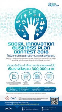 ประกวดแผนธุรกิจนวัตกรรมเพื่อสังคม ครั้งที่ 2 : Social Innovation Business Plan Contest 2018
